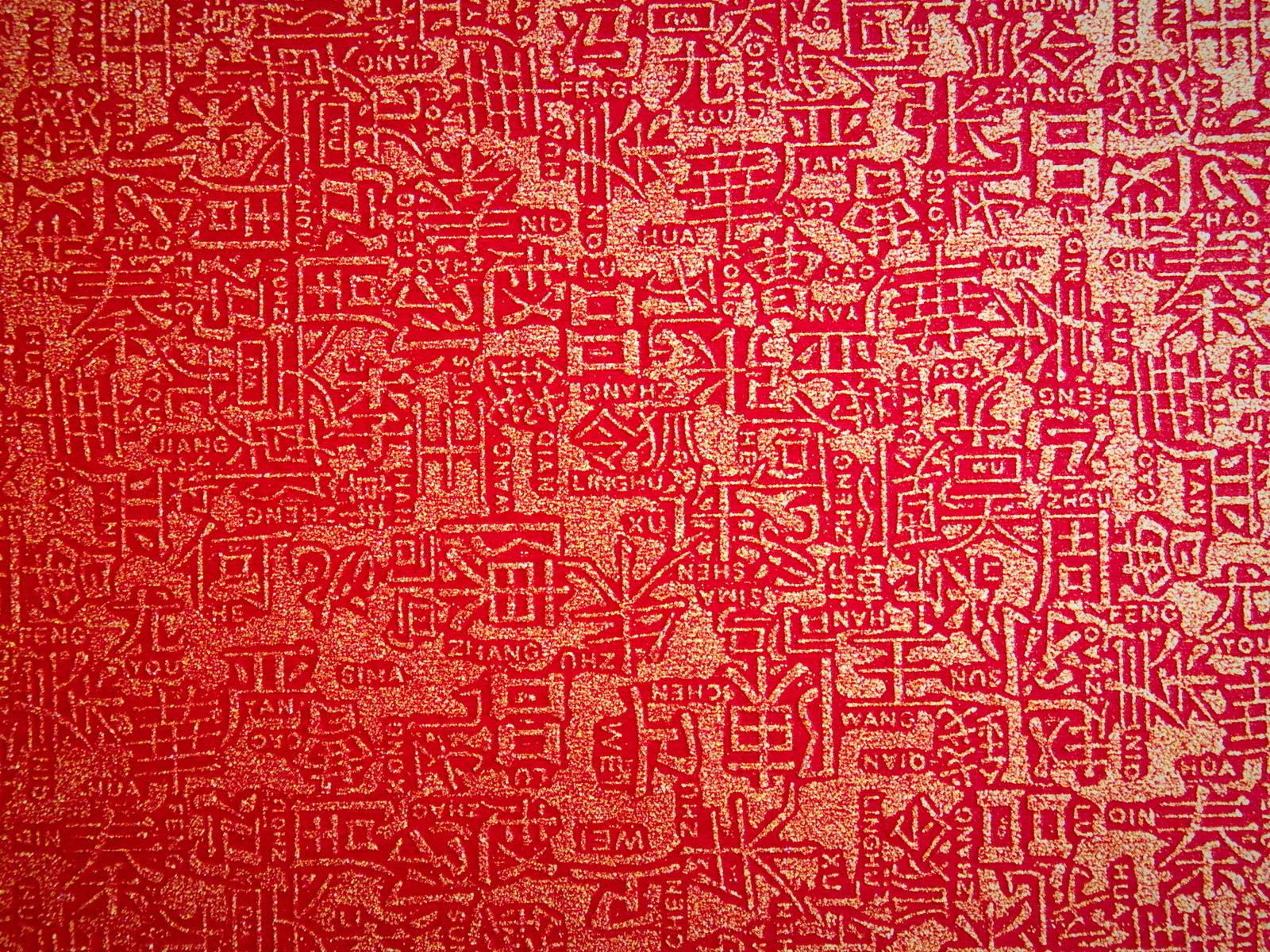Wall with Chinese Wallpaper Design photo - 7